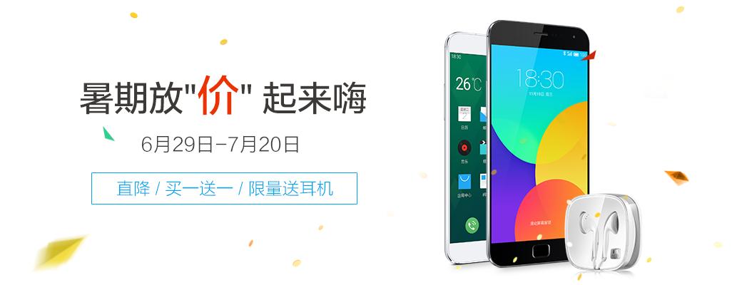 7月暑促活动首页banner