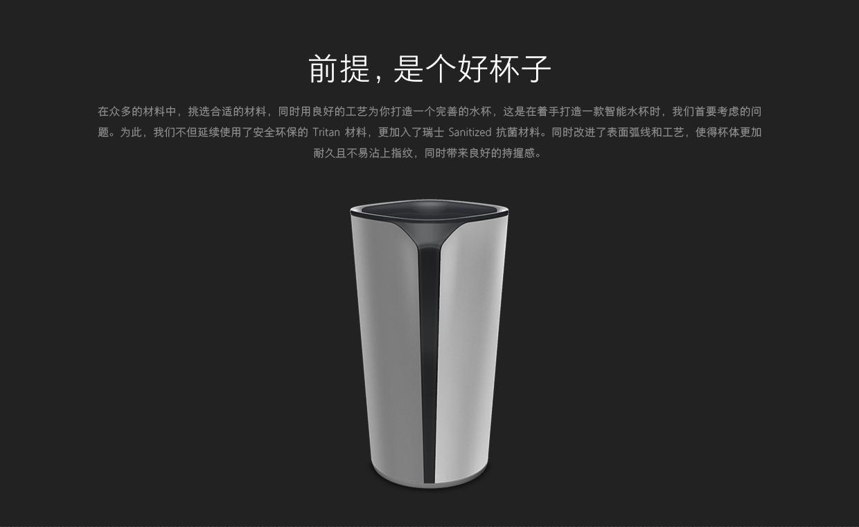 moikit麦开智能水杯cuptime2